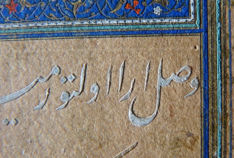 Detail of a page of the divan of Sultan Husayn Bayqara, c. 1490, Herat. The letters were cut out and pasted on the blue paper ground by the artist Abdallah after a calligraphy from Sultan Ali-Masshadi.